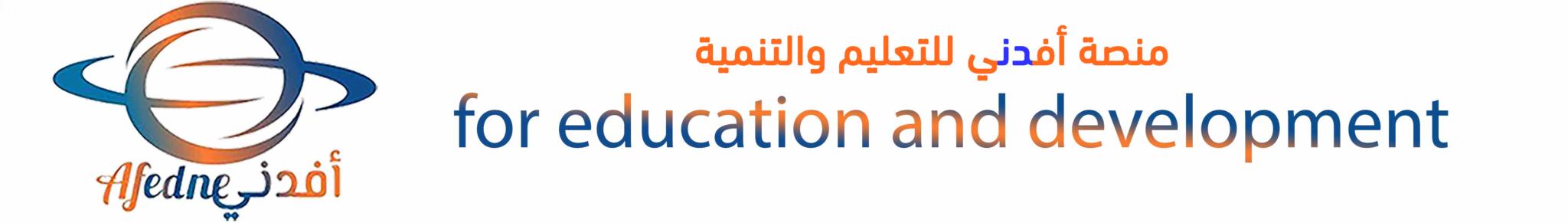 منصة أفدني .. للتعليم والتنمية